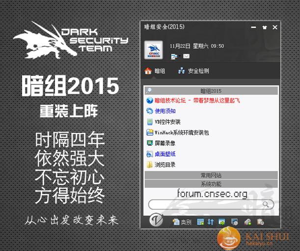 暗组2015工具包
