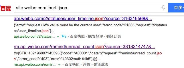 JSONP挖掘与高级利用