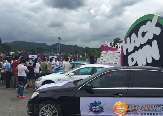 Hackpwn安全极客狂欢节首秀:北京房车小镇之旅圆满结束