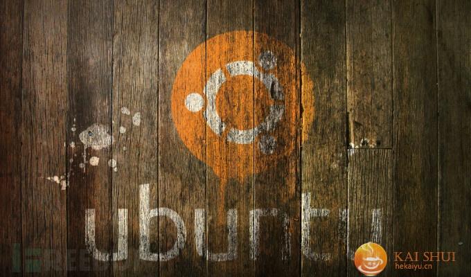 Ubuntu曝本地权限提升漏洞(CVE-2015-1328),影响多个版本
