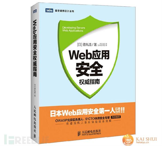 好书推荐:《Android安全攻防权威指南》《Web应用安全权威指南》 #写评论,免费送书#