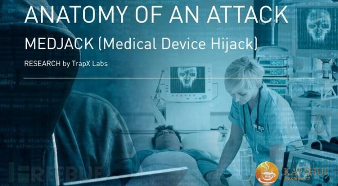 """MEDJACK–黑掉医疗系统的""""新招"""""""