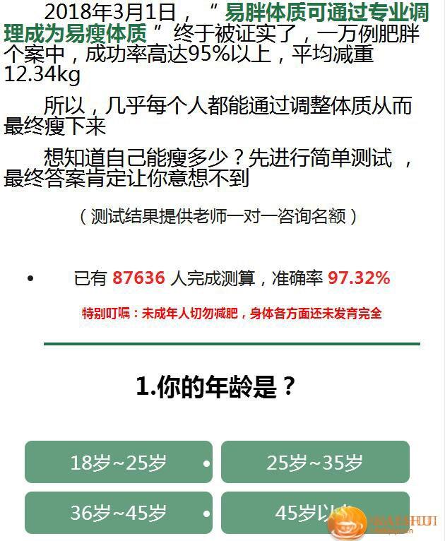 减肥竞价单页面下载